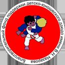 Благотворительный фонд поддержки детско-юношеского дзюдо имени В.Н.Назарова